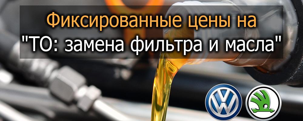 АКЦИЯ: Фиксированные цены на ``ТО: замена фильтра и масла``